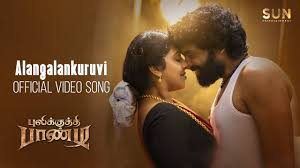 Alangalankuruvi Song Lyrics