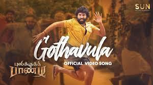 Gothavula Song Lyrics
