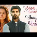 Idhaya Idhaya