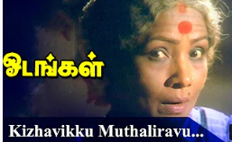 Kizhavikku Mudhaliravu Song Lyrics