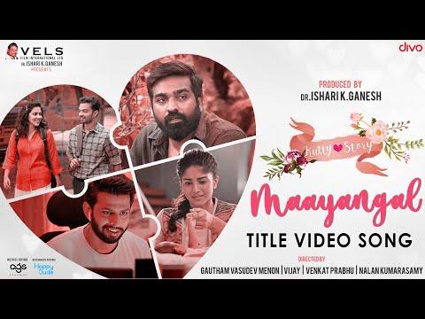 Maayangal Title Song Lyrics