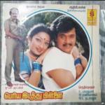Naathaswarangal