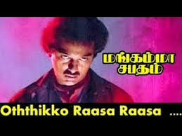 Ootthikka Raasa Song Lyrics