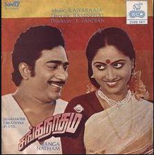 Indha Kalyanam Song Lyrics
