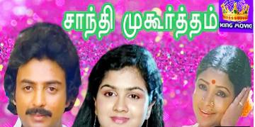 Shanthi Muhurtham