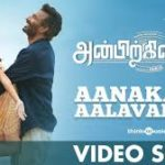 Aanakatti Aalavandha Song