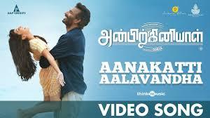 Aanakatti Aalavandha Song Lyrics