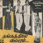 Anthapakkam Thaana Kathal Mayakkam