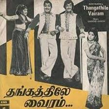 Anthapakkam Thaana Kathal Mayakkam Song Lyrics