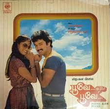 Gangai Nadhi Maraiyalam Song Lyrics