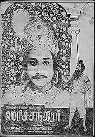 Harichandra - 1968 Film