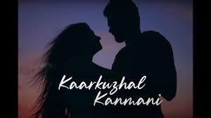 Kaarkuzhal Kanmani Song Lyrics