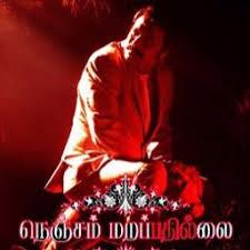 Maalai Varum Vennila Song Lyrics