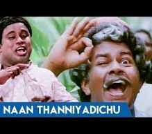 Naan Thanni Adicha Song Lyrics