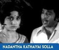 Nadantha Kathaiyai Solla Song Lyrics