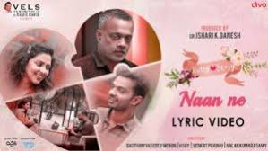 Ne Naan Ne Song Lyrics