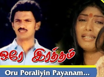 Oru Poraliyin Payanam Song Lyrics