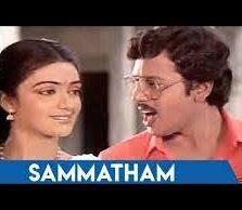 Sammatham Sammatham Song Lyrics