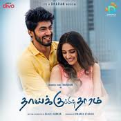 Thaaiku Pin Thaaram Song Lyrics