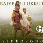 Usuraiye Ulukkuthey Song
