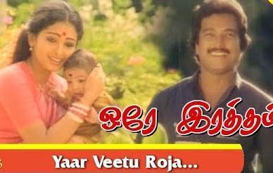 Yaar Veettu Roja Song Lyrics