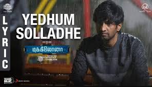 Yedhum Solladhe Song Lyrics