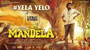 Yela Yelo Song Lyrics