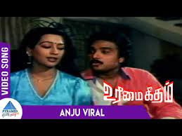Anju Viral Kenjudhadi Song Lyrics
