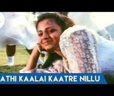 Athi Kaalai Kaatre Nillu Song Lyrics