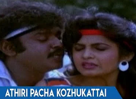 Athiribacha Kozhukkattai Song Lyrics
