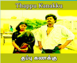 Kaathu Vandhu Namma Pakkam Song Lyrics