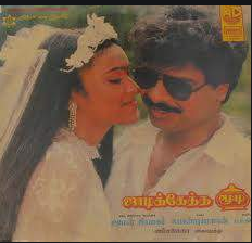 Andha Anbulla Annakkili Song Lyrics