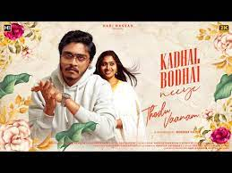 Kadhal Bodhai Neeye Song Lyrics