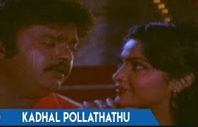 Kadhal Polladhu Song Lyrics