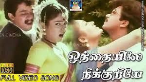 Othaiyila Nikkuriye Song Lyrics