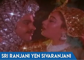 Sree Ranjani En Sivaranjani Song Lyrics
