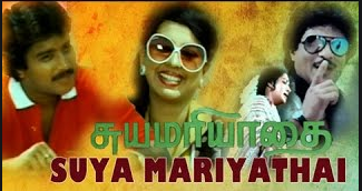 Suyamariyadhai