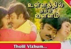 Tholil Vizhum Malaiye Song Lyrics