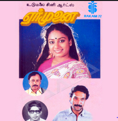 Kanneeraiyum Senneeraiyum Song Lyrics
