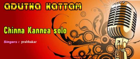 Chinna Kanne (Male) Song Lyrics