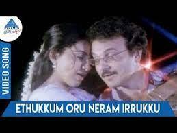 Ethukkum Oru Neram Song Lyrics