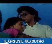 Ilanguyil Paadutho Song Lyrics