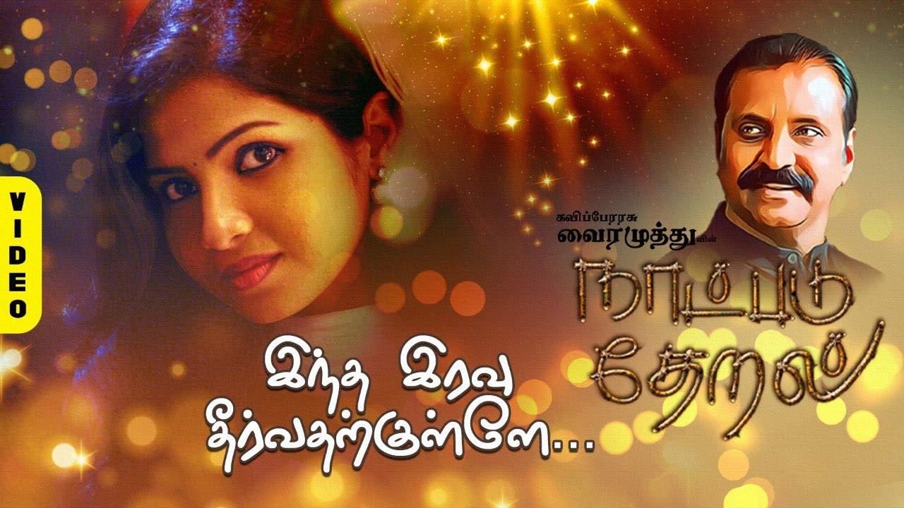 Indha Iravu Theervadharkullae Song Lyrics