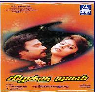 Naangu Vedham Song Lyrics