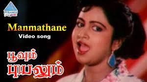 Manmadha Manasu Song Lyrics