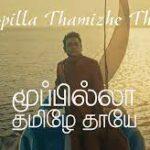 Moopillaa Thamizhae Thaayae