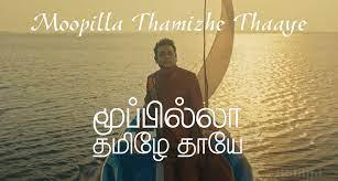 Moopillaa Thamizhae Thaayae Song Lyrics