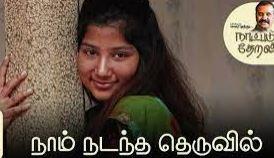 Naam Nadandha Theruvil Song Lyrics