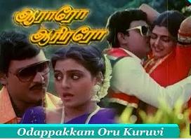 Odapakkam Oru Kuruvi Song Lyrics