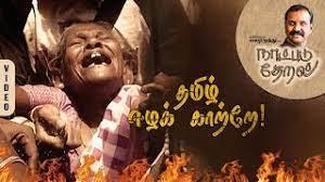 Tamil Eela Kaatrea Song Lyrics
